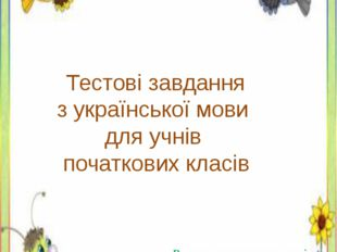 Тестові завдання з української мови для учнів початкових класів Вчитель поча