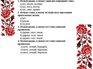 Тема №6 Чергування голосних i приголосних звукiв 1. Познач рядок, в якому за
