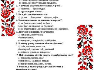 Тема №9 Дієслово 1.Що називається дієсловом? а) слова, що вказує на ознаку п