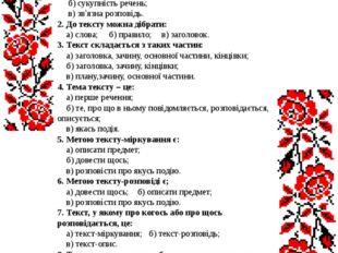 Тема №1 Текст 1. Текст – це: а) сукупність словосполучень; б) сукупність реч