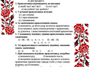 Тема №4 Прикметник 1. Прикметник – це частина мови, яка означає: а) назву пр