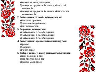 Тема №6 Займенник 1. Займенник – це частина мови, яка: а) вказує на ознаку п