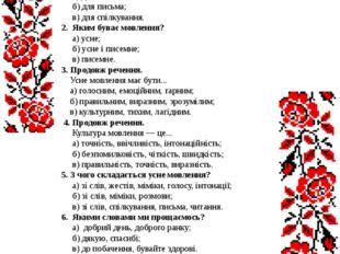 Тема №2 Мова і мовлення 1. Для чого людям потрібна мова? а) для читання; б)