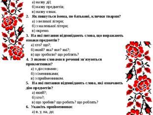 Тема №5 Слово 1. Слова, які відповідають на питання хто? що? означають: а) н
