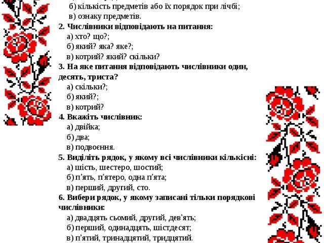 Тема №5 Числівник 1. Числівник – це слова, означають: а) назви предметів; б)...