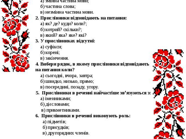 Тема №8 Прислівник 1. Прислівник – це: а) змінна частина мови; б) частина сл...
