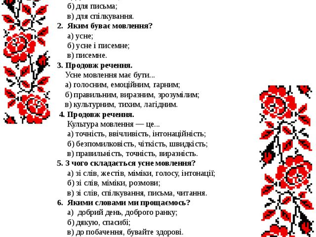 Тема №2 Мова і мовлення 1. Для чого людям потрібна мова? а) для читання; б)...