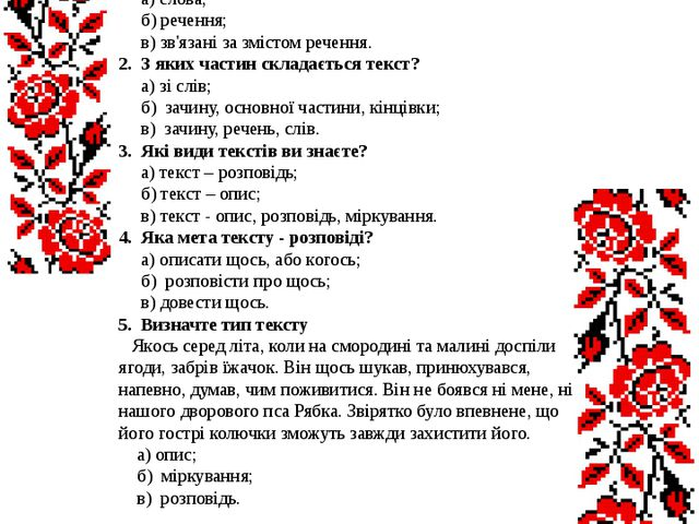 Тема №3 Текст 1. Що таке текст? а) слова; б) речення; в) зв'язані за змістом...