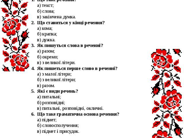 Тема №4 Речення 1. Що таке речення? а) текст; б) слова; в) закінчена думка....