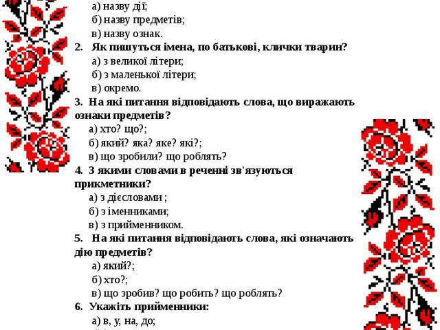 Тема №5 Слово 1. Слова, які відповідають на питання хто? що? означають: а) н...