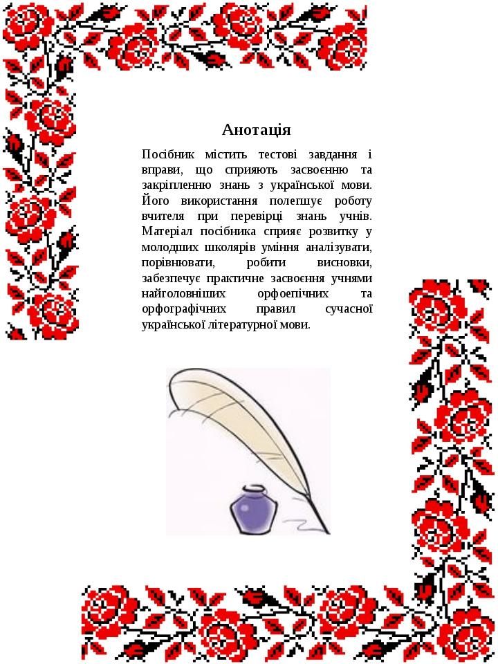 Анотація Посібник містить тестові завдання і вправи, що сприяють засвоєнню т...