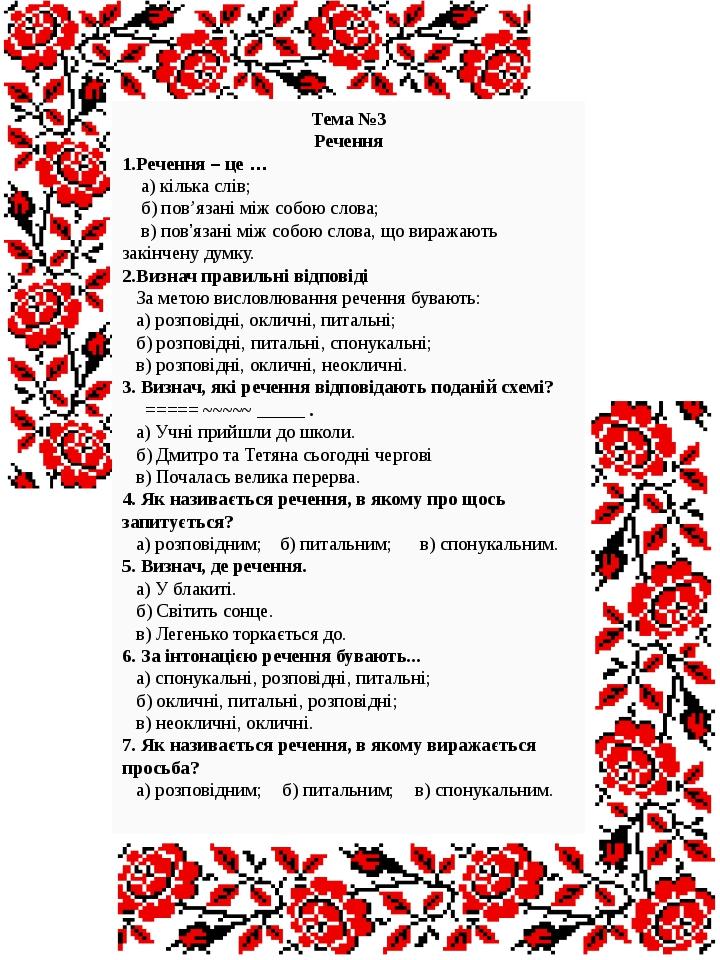Тема №3 Речення 1.Речення – це … а) кілька слів; б) пов'язані між собою слов...