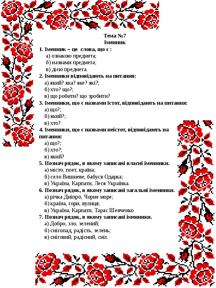 Тема №7 Іменник 1. Іменник – це слова, що є : а) ознакою предмета; б) назвам...