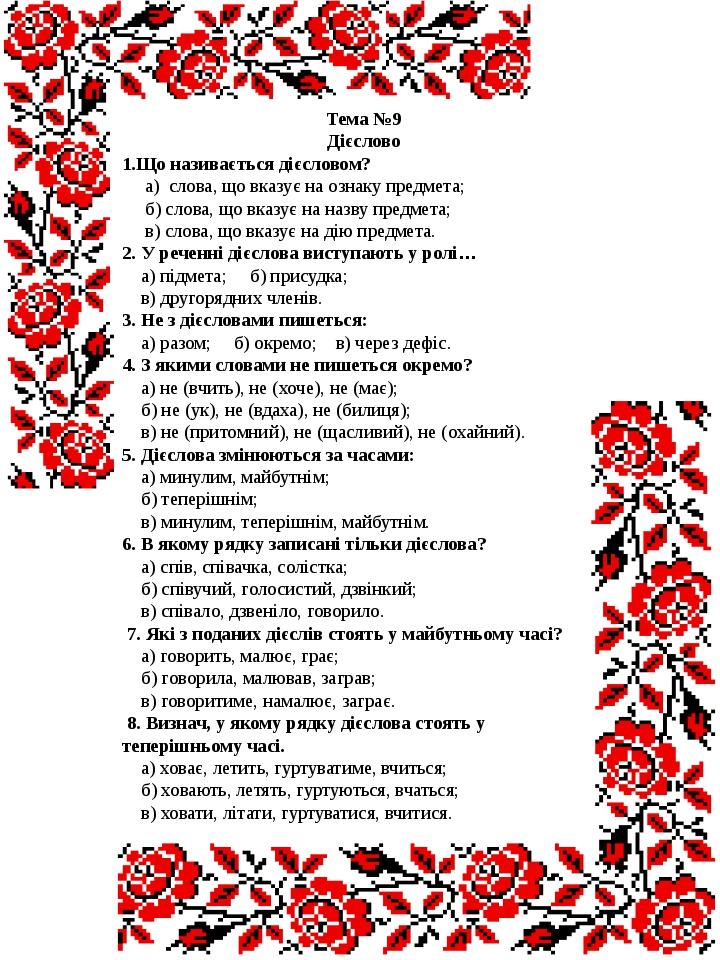 Тема №9 Дієслово 1.Що називається дієсловом? а) слова, що вказує на ознаку п...
