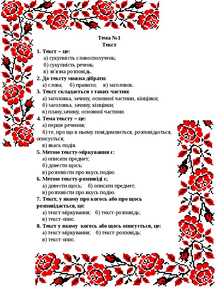 Тема №1 Текст 1. Текст – це: а) сукупність словосполучень; б) сукупність реч...
