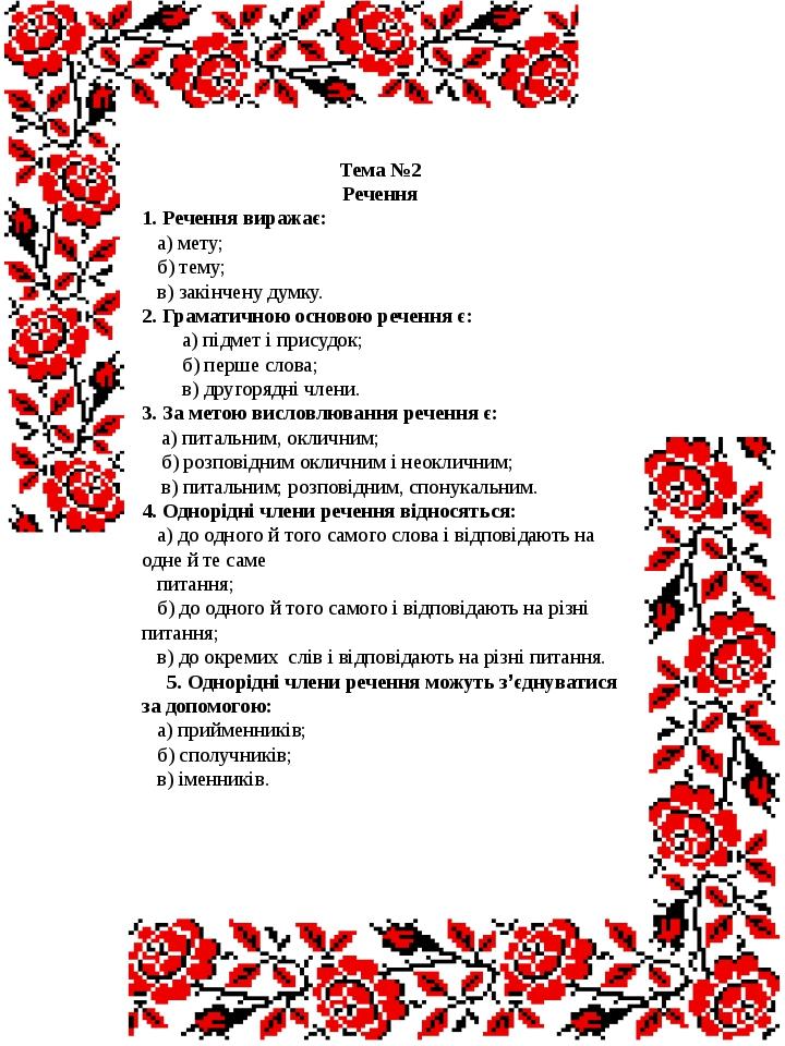 Тема №2 Речення 1. Речення виражає: а) мету; б) тему; в) закінчену думку. 2....