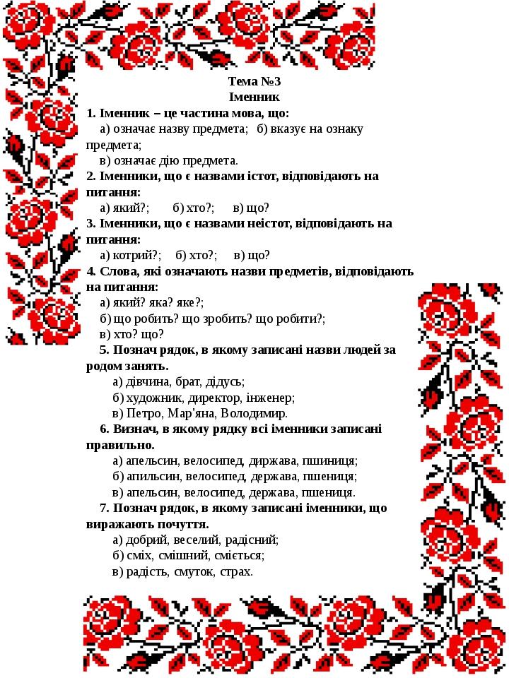 Тема №3 Іменник 1. Іменник – це частина мова, що: а) означає назву предмета;...