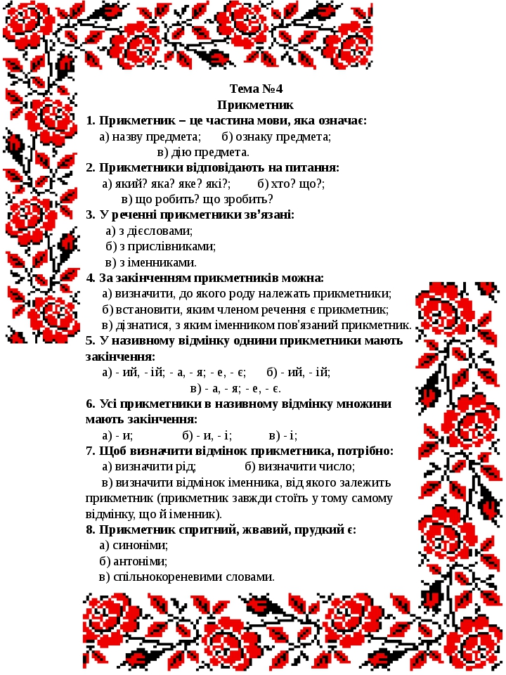 Тема №4 Прикметник 1. Прикметник – це частина мови, яка означає: а) назву пр...