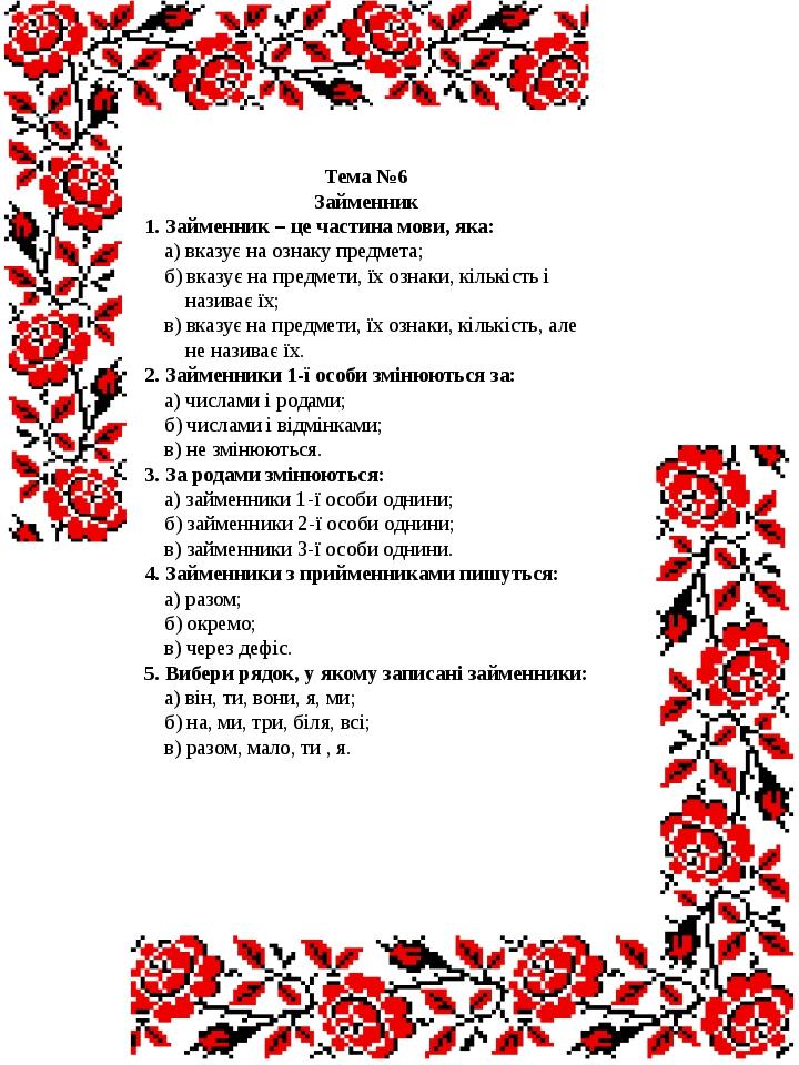 Тема №6 Займенник 1. Займенник – це частина мови, яка: а) вказує на ознаку п...