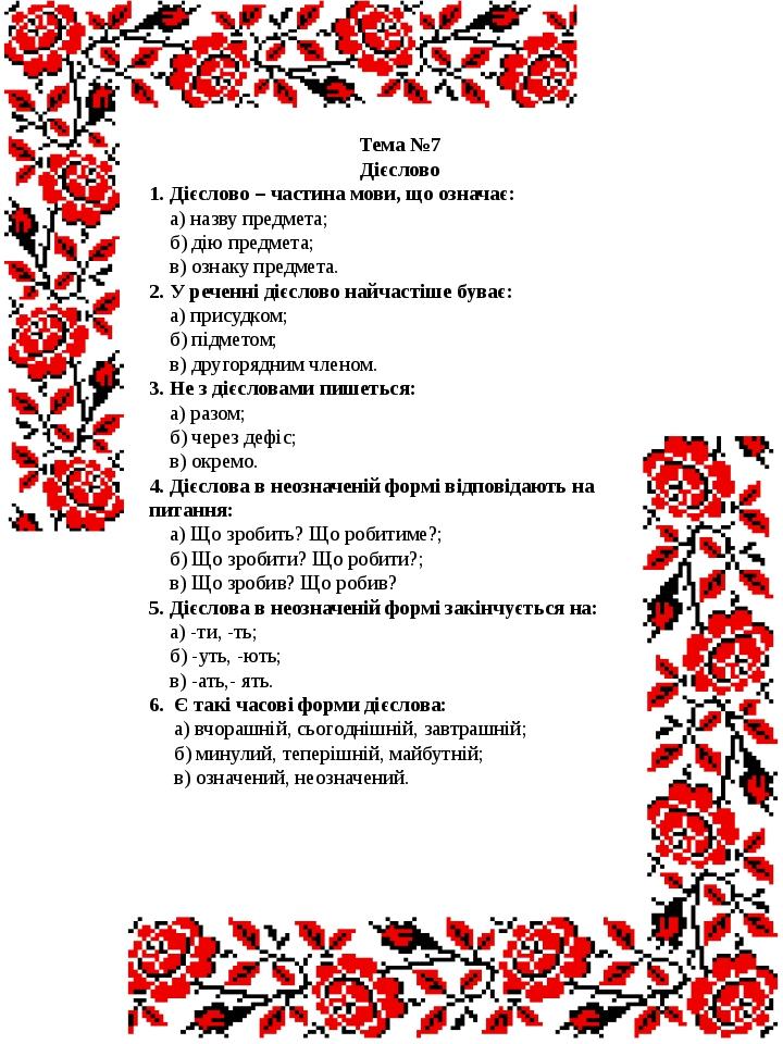 Тема №7 Дієслово 1. Дієслово – частина мови, що означає: а) назву предмета;...