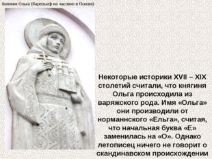 Некоторые историки XVII – XIX столетий считали, что княгиня Ольга происходила