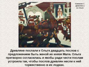 Древляне послали к Ольге двадцать послов с предложением быть женой их князя М