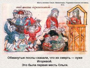 Обманутые послы сказали, что их смерть — хуже Игоревой. Это была первая месть