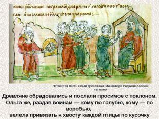 Древляне обрадовались и послали просимое с поклоном. Ольга же, раздав воинам