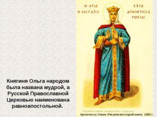 Княгиня Ольга народом была названа мудрой, а Русской Православной Церковью на