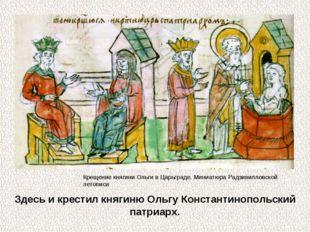 Здесь и крестил княгиню Ольгу Константинопольский патриарх. Крещение княгини