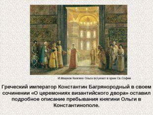 Греческий император Константин Багрянородный в своем сочинении «О церемониях
