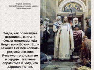 Тогда, как повествует летописец, княгиня Ольга молилась: «Да будет воля Божия