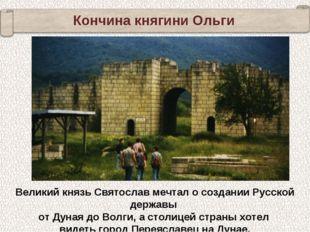 Кончина княгини Ольги Великий князь Святослав мечтал о создании Русской держа