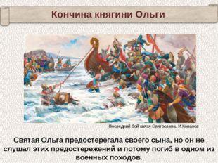 Кончина княгини Ольги Святая Ольга предостерегала своего сына, но он не слуша