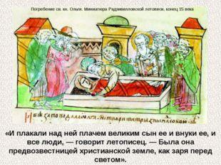 «И плакали над ней плачем великим сын ее и внуки ее, и все люди, — говорит ле