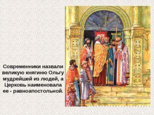 Современники назвали великую княгиню Ольгу мудрейшей из людей, а Церковь наим