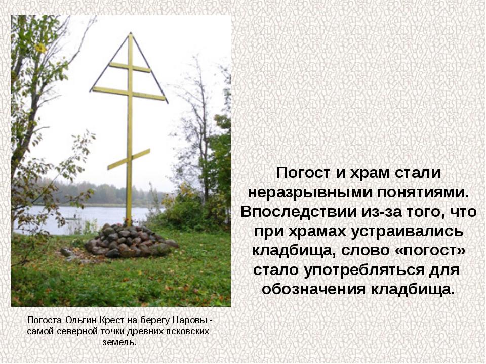 Погост и храм стали неразрывными понятиями. Впоследствии из-за того, что при...