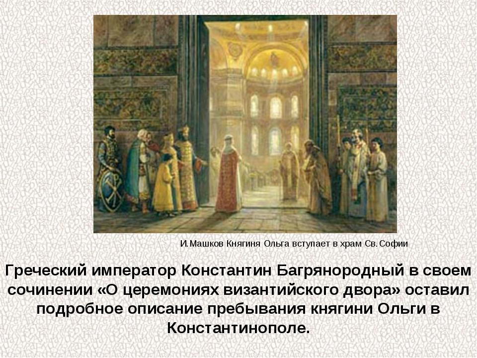 Греческий император Константин Багрянородный в своем сочинении «О церемониях...