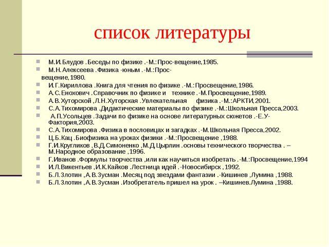 список литературы М.И.Блудов .Беседы по физике .-М.:Прос-вещение,1985. М.Н.А...