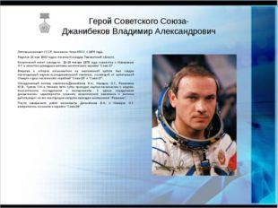 Герой Советского Союза- Джанибеков Владимир Александрович Летчик-космонавт СС