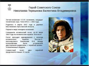 Герой Советского Союза- Николаева-Терешкова Валентина Владимировна Летчик-кос