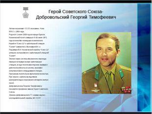 Герой Советского Союза- Добровольский Георгий Тимофеевич Летчик-космонавт ССС