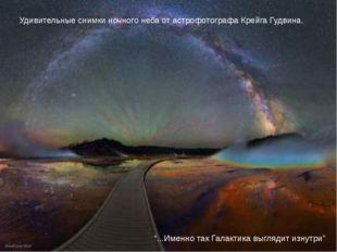 """Удивительные снимки ночного неба от астрофотографа Крейга Гудвина. """"...Именно"""