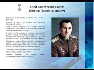 Герой Советского Союза- Беляев Павел Иванович Летчик-космонавт СССР, полковни