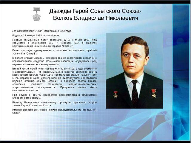 Дважды Герой Советского Союза- Волков Владислав Николаевич Летчик-космонавт С...