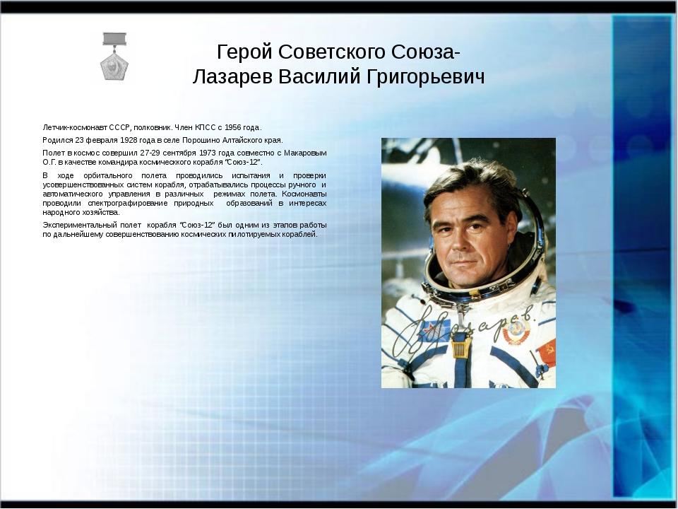 Герой Советского Союза- Лазарев Василий Григорьевич Летчик-космонавт СССР, по...
