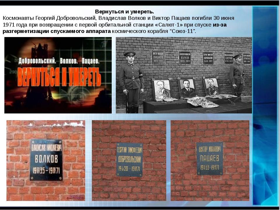 Вернуться и умереть. Космонавты Георгий Добровольский, Владислав Волков и Вик...
