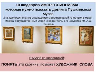 В музей со шпаргалкой: ПОНЯТЬ эти картины поможет ХУДОЖНИК СЛОВА 10 шедевров