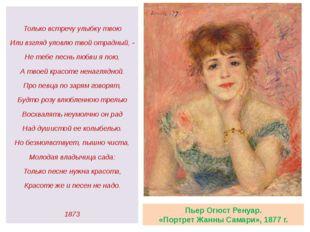 Пьер Огюст Ренуар. «Портрет Жанны Самари», 1877 г. Только встречу улыбку твою
