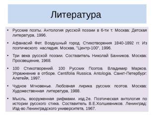Литература Русские поэты. Антология русской поэзии в 6-ти т. Москва: Детская